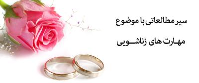 موفقیت در زندگی مشترک را بیاموزیم