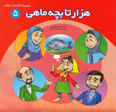 مجموعه قاصدک انقلاب 5: هزار تا بچه ماهی