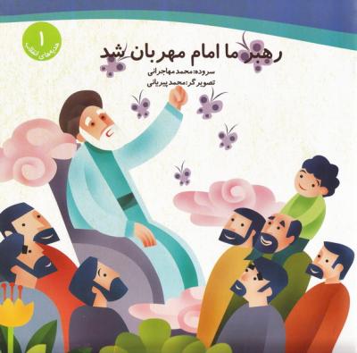 هدیه های انقلاب 1: رهبر ما امام مهربان شد