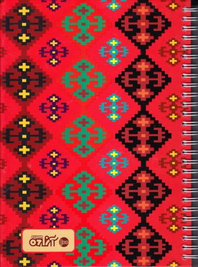 دفتر ایرانی نقوش سنتی: 100 برگ تک خط سیمی گالینگور - طرح چهارم