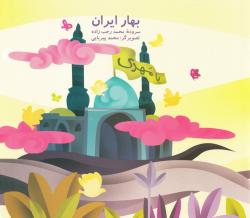 بهار ایران