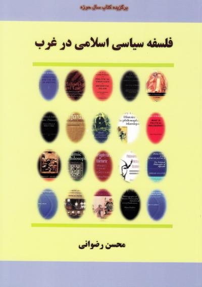 فلسفه سیاسی اسلامی در غرب