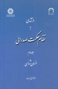درآمدی به نظام حکمت صدرائی - جلد سوم