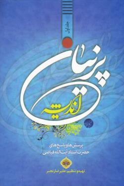 پرنیان اندیشه - جلد اول: پرسش ها و پاسخ های حضرت استاد آیت الله فیاضی