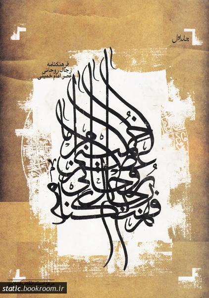 فرهنگنامه ی رجال روحانی عصر امام خمینی (ره) - جلد اول