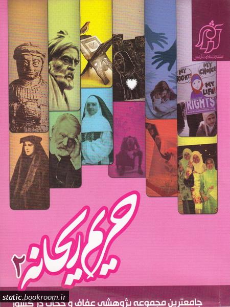 حریم ریحانه - جلد دوم: نگاهی جامع به موضوع پوشش و عفاف بررسی موضوع پوشش و عفاف از 16 منظر مختلف