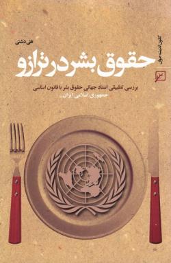 حقوق بشر در ترازو: بررسی تطبیقی اسناد جهانی حقوق بشر با قانون اساسی جمهوری اسلامی ایران