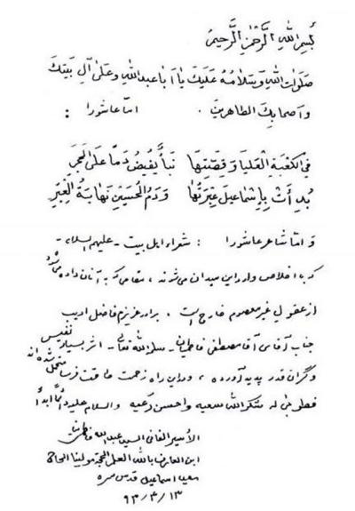 متن تقریظ آیت الله فاطمی نیا بر کتاب «از سنگ ناله خیزد»