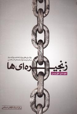 زنجیره ای ها: (چالش های روزنامه ی صبح امروز با ارزش های انقلاب اسلامی)