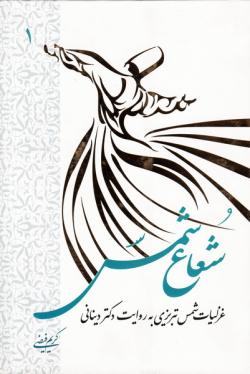 شعاع شمس: غزلیات شمس تبریزی به روایت دکتر دینانی (دوره دو جلدی)