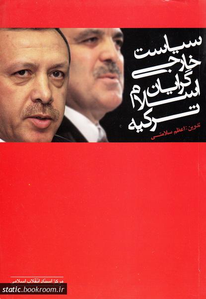 سیاست خارجی اسلام گرایان ترکیه