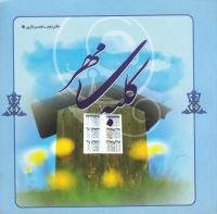 کلبه مهر - دفتر دوم: همسرداری