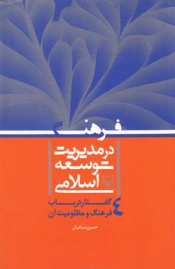 فرهنگ در مدیریت توسعه اسلامی: چهار گفتار در باب مظلومیت فرهنگ