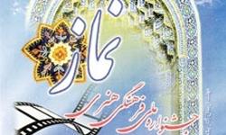 انتشار فراخوان چهارمین جشنواره فرهنگی و هنری نماز