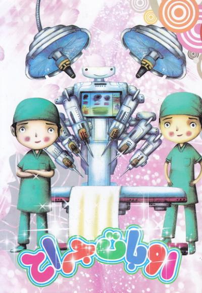 دفتر ایرانی ایام: 80 برگ تک خط شومیز - طرح روبات جراح