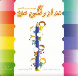 مداد رنگی من: مجموعه تربیتی و رنگ آمیزی