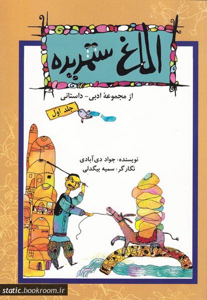مجموعه ادبی داستانی - جلد اول: الاغ ستمدیده