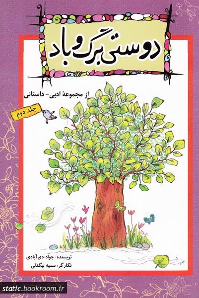 مجموعه ادبی داستانی - جلد دوم: دوستی برگ و باد