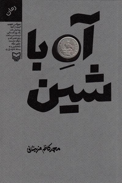 محمدرضا سرشار «آه با شین» را نقد می کند