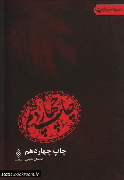 چاپ 14