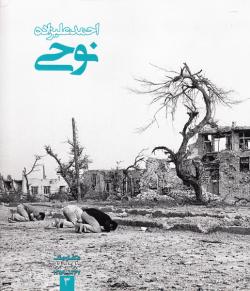 عکاسان جنگ 3: عراق علیه ایران (1367 - 1359)