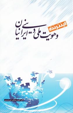 اینترنت و هویت ملی - دینی ایرانیان