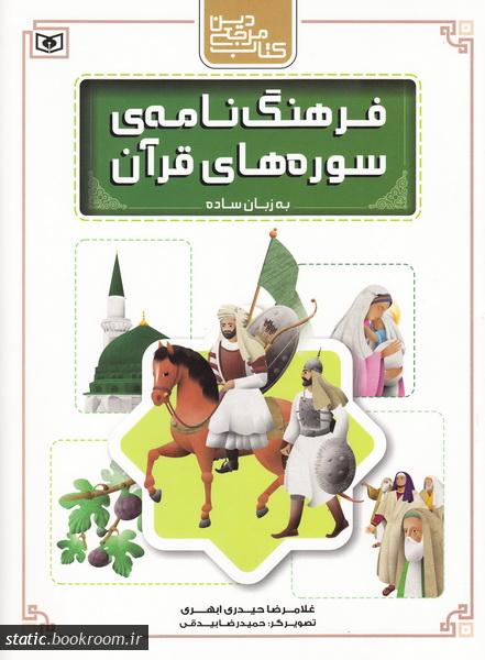 فرهنگ نامه سوره های قرآن به زبان ساده