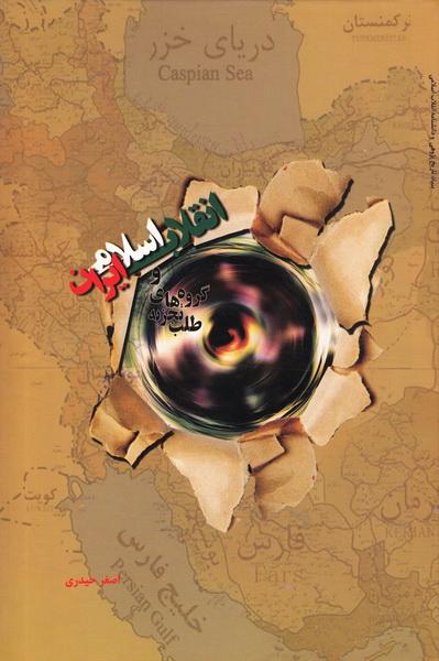 انقلاب اسلامی ایران و گروه های تجزیه طلب
