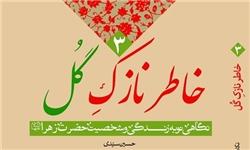 کتاب «خاطر نازک گل» درباره حضرت زهرا(س) منتشر شد