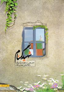 دفتر ایرانی رویش: 80 برگ تک خط شومیز کتان - طرح شهید گمنام