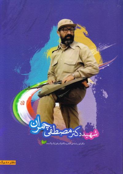 دفتر ایرانی رویش: 80 برگ تک خط شومیز کتان - طرح شهید دکتر مصطفی چمران