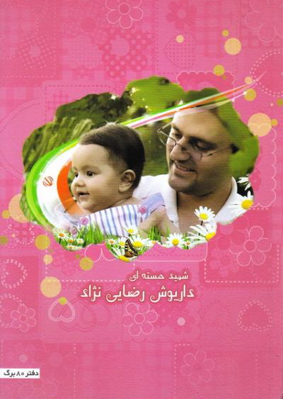 دفتر ایرانی رویش: 80 برگ تک خط شومیز کتان - طرح شهید داریوش رضایی نژاد
