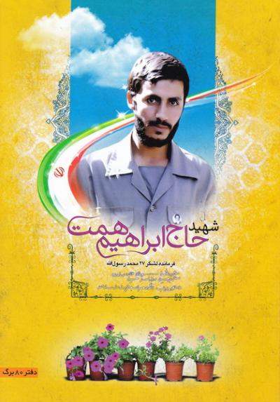 دفتر ایرانی رویش: 80 برگ تک خط شومیز کتان - طرح شهید حاج ابراهیم همت