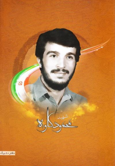 دفتر ایرانی رویش: 80 برگ تک خط شومیز کتان - طرح شهید محمود کاوه