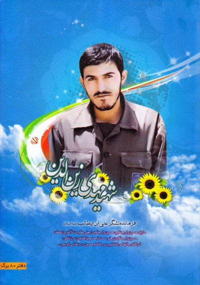 دفتر ایرانی رویش: 80 برگ تک خط شومیز کتان - طرح شهید مهدی زین الدین