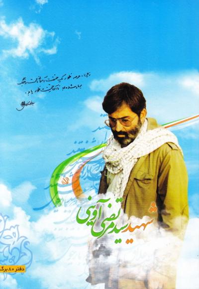 دفتر ایرانی رویش: 80 برگ تک خط شومیز کتان - طرح شهید سید مرتضی آوینی