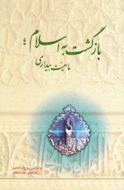 بازگشت به اسلام؛ ماهیت بیداری