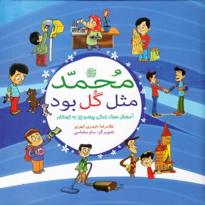 محمد صلی الله علیه و آله مثل گل بود: آموزش سبک زندگی پیامبر (ص) به کودکان (پویش مطالعاتی عشاق محمد (ص))