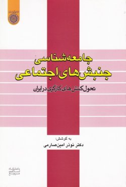 جامعه شناسی جنبش های اجتماعی: تحول کنش های کارگری در ایران