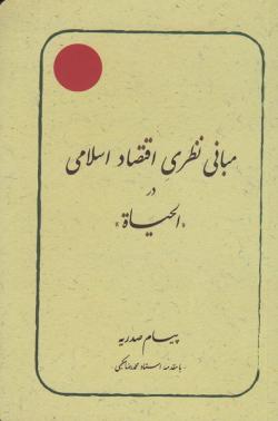 مبانی نظری اقتصاد اسلامی در کتاب الحیاه
