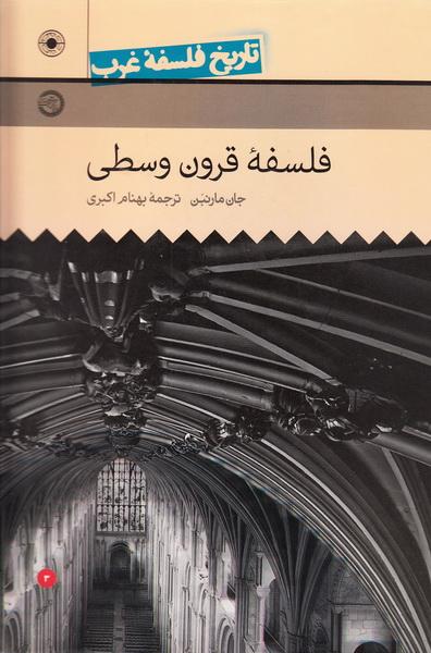 تاریخ فلسفه غرب - جلد سوم: فلسفه قرون وسطی