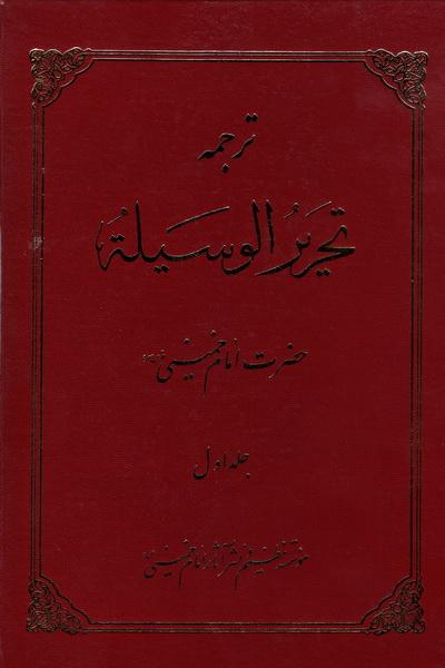 ترجمه تحریر الوسیله امام خمینی (س) (دوره دو جلدی)