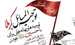«توجیه المسائل کربلا» منتشر شد: توجیه هایی برای همراهی نکردن با امام حسین(ع)