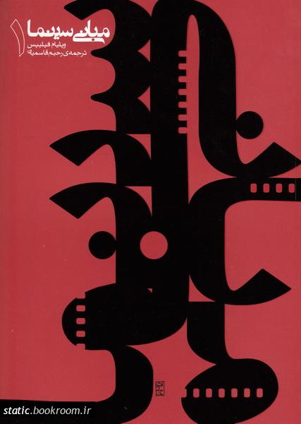 مبانی سینما - جلد اول