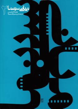 مبانی سینما - جلد دوم