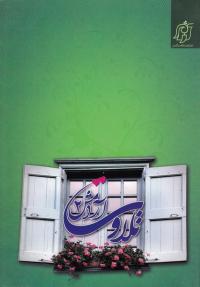 کتاب مجموعه نمایشگاهی تلاوت آرامش 2: نگاهی نو به موضوع خانواده قرآنی ارائه و بررسی 36 حوزه ی آسیب پذیر خانواده