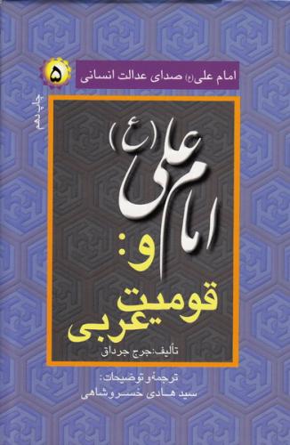 امام علی (ع) صدای عدالت انسانی 5: امام علی (ع) و قومیت عربی (چاپ دهم)