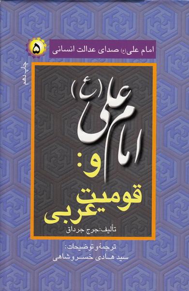 امام علی (ع) صدای عدالت انسانی 5: امام علی (ع) و قومیت عربی