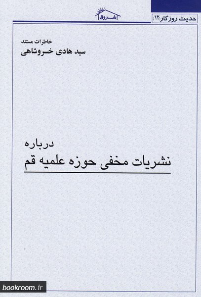 حدیث روزگار 12: خاطرات مستند سید هادی خسروشاهی درباره نشریات مخفی حوزه علمیه قم