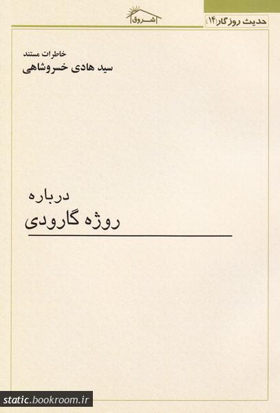 حدیث روزگار 14: خاطرات مستند سید هادی خسروشاهی درباره روژه گارودی